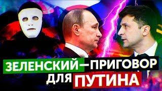 Download Зеленский VS Путин. Кто сделает свою страну успешней? Video