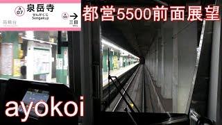 Download 都営浅草線5500形 前面展望 西馬込-泉岳寺 往復 Video