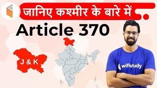 Download जानिए Kashmir के बारे में Article 370 Video