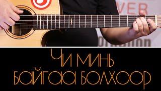Download Daavka | Хурд - Чи минь байгаа болохоор | Hurd chi mine baigaa bolohoor (Guitar / Гитар ) Video