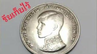 Download เหรียญ1บาท 2515 (ราคาพุ่ง) Video