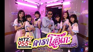 Download HitZ Karaoke ฮิตซ์คาราโอเกะ ชั้น 23 EP.33 BNK48 รุ่น 2 Video
