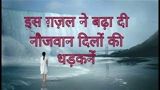 Download मस्त सावन की हवा कहती है | दर्द भरी ग़ज़ल | Hindi Kavita | Best hindi - urdu poetry | Geetkar Jay Video