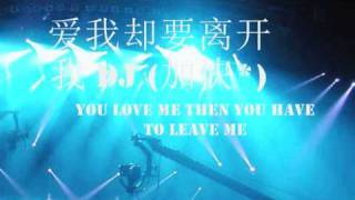 Download dj 加快 - 爱我却要离开我(You Love Me Then You Have To Leave Me) Added Fast Vers. Video