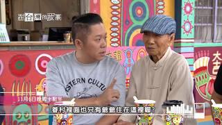 Download 【在台灣的故事】男子漢IN起來 第920集 20181106節目預告 Video