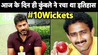 Download कहानी अनिल कुंबले के 10 विकेटों की, कैसे इन 10 विकेटों में सचिन का हाथ था   #HBDAnilKumble Video