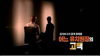 Download [풀영상] KBS 추적60분 감사보고서 공개 후폭풍 어느 유치원장의 고백 20181026 Video