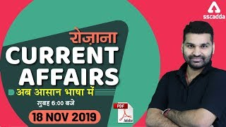 Download Daily Current Affairs 2019 | SSC CGL | CPO | CHSL | MTS | Railway | NTPC | UPPSC | 18 Nov 2019 Video