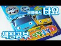 Download 꼬마버스 타요 색칠공부 장난감 The Little Bus Tayo coloring book toy Video
