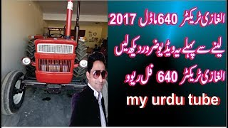 Download al ghazi tractors 640 price |2017 full review | Video