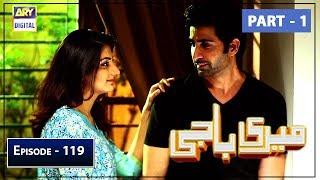 Download Meri Baji Episode 119 - Part 1 - 19th June 2019   ARY Digital Drama Video