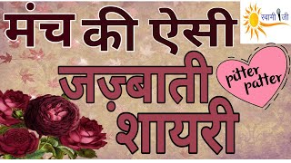 Download मंच संचालन की ख़ुशी शायरी । Manch Sanchaln । Public Speaking । Public Speaking Tips । Swami Ji Video