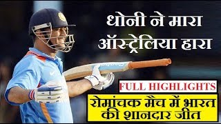 Download India win by 26 runs beat Australia in 1st ODI | Full match highlights Video
