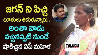 Download జగన్ ని పిచ్చి బూతులు తిడుతున్నారు.. వాడు వచ్చినప్పటి నుండి దారుణంగా ఉంది.. । Telugu Today Video