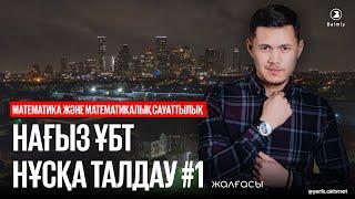 Download ҰБТ-Математика нұсқасын талдау. 1-сабақ(жалғасы) Video