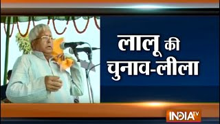 Download Bihar Polls: Watch Lalu Yadav Election Campaign Exclusively with IndiaTV Video