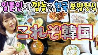 Download 【韓国旅行】現地人が絶賛した釜山ローカルの韓国定食 Video