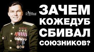 Download ОБ ЭТОМ НЕ РАССКАЖУТ В УЧЕБНИКЕ. За что лётчик СССР Иван Кожедуб СБИВАЛ СОЮЗНИКОВ во время войны? Video