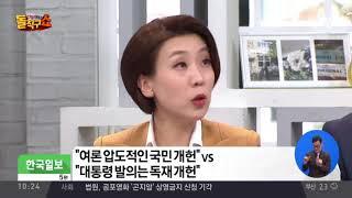 Download 국회의원 국민소환제 만들고…공무원 노동3권도 인정 Video