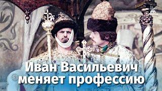 Download Иван Васильевич меняет профессию Video