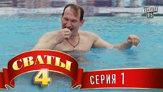 Download Сериал Сваты 4 (4-й сезон, 1-я серия) комедия для всей семьи Video