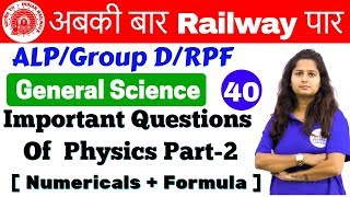 Download 12:00 PM - Railway Crash Course   GS by Shipra Ma'am Day#40   Important Questions Of Physics Part-2 Video