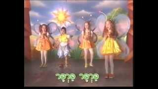 Download פרסומת לחטיף פרפר נחמד 1996 Video