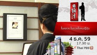 Download ดูให้รู้ : ในหลวง ในดวงใจคนญี่ปุ่น 1 (4 ธ.ค. 59) Video