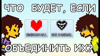 Download [Rus] Что будет, если объединить Undertale и Deltarune? [1080p60] Video