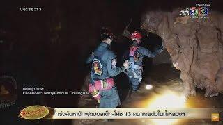 Download ส่งหน่วยซีลค้นหา 'โค้ช-นักบอลเด็ก' 13 ชีวิตติดในถ้ำหลวง เจออุปสรรคทรายถล่ม-น้ำขึ้นปิดทางเข้า Video
