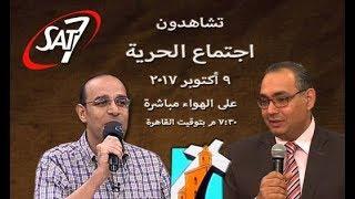 Download اجتماع الحرية - الأخ عياد ظريف + المرنم سامح روبيل - 9 أكتوبر 2017 Video