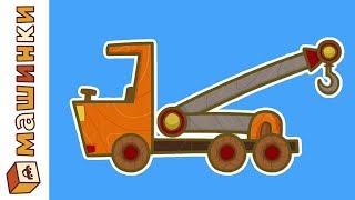 Download Машинки Сериал для мальчиков - Новые серии - Автокран Video