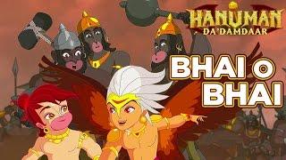Download Bhai O Bhai Video Song || Hanuman Da Damdaar || Saagar Kendurkar || Sneha Khanwalkar Video