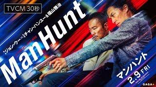 Download 映画『マンハント』30秒CM/衝撃と刺激編&特別映像編 Video