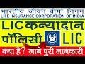 Download lic kanyadan policy details hindi! LIC Kanyadan Policy Benefits,life insurance comparison Video