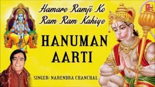 Download Hanuman Aarti By NARENDRA CHANCHAL I Full Audio Song I Art Track Video