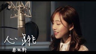 Download 蔡佩軒 Ariel Tsai【心跳】- 公視戲劇《生死接線員》片尾曲 官方MV Video