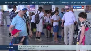 Download Пермяки устроили бунт в турецком аэропорту Video