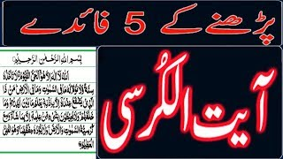 Download Ayatul Kursi Parhne Ke 5 Faide Islamic Adab Video
