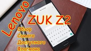 Download Lenovo ZUK Z2 - обзор отличного смартфона. Самый доступный на Snapdragon 820! Video
