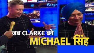 Download When Michael Clarke became Michael Singh | Sports Tak Video