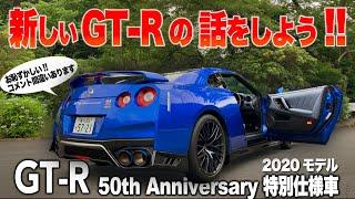 Download 570ps 一般道であつかいきれるの? NISSAN GT-R 2020年モデル 50th Anniversary Model E-CarLife with YASUTAKA GOMI 五味やすたか Video