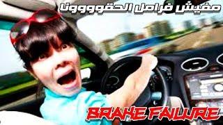 Download ماذا تفعل لو تعطلت مكابح سيارتك ؟ What do you do if your car brakes break down Video