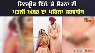 Download ਪਹਿਲਾ ਕਰਵਾਚੌਥ 'ਤੇ ਦਿਲਪ੍ਰੀਤ ਕੀ ਦੇਣਗੇ ਅੰਬਰ ਨੂੰ Gift ?   Daily Post Punjabi Video