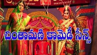 Download కడుపుబ్బ నవ్వించే చింతామణి కామెడీ సీన్స్| Chintamani Drama Comedy Special Video