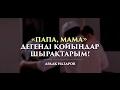 Download ″Папа, мама″ дегенді қойыңдар шырақтарым! | Ардақ Назаров Video