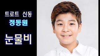 Download 트로트신동★정동원★ 눈물비 가사집 Video