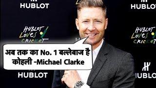 Download Michael Clarke ने Virat को बताया अब तक का सबसे शानदार बल्लेबाज | Sports Tak Video