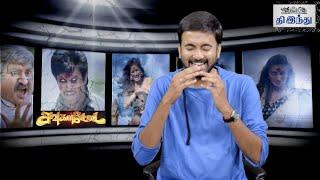 Download Sowkarpettai Selfie Review | Srikanth | Raai Laxmi | Suman | Tamil The Hindu Video