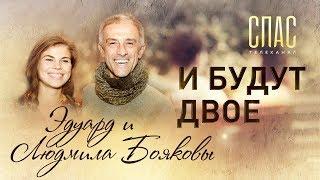 Download И БУДУТ ДВОЕ. ЭДУАРД И ЛЮДМИЛА БОЯКОВЫ Video